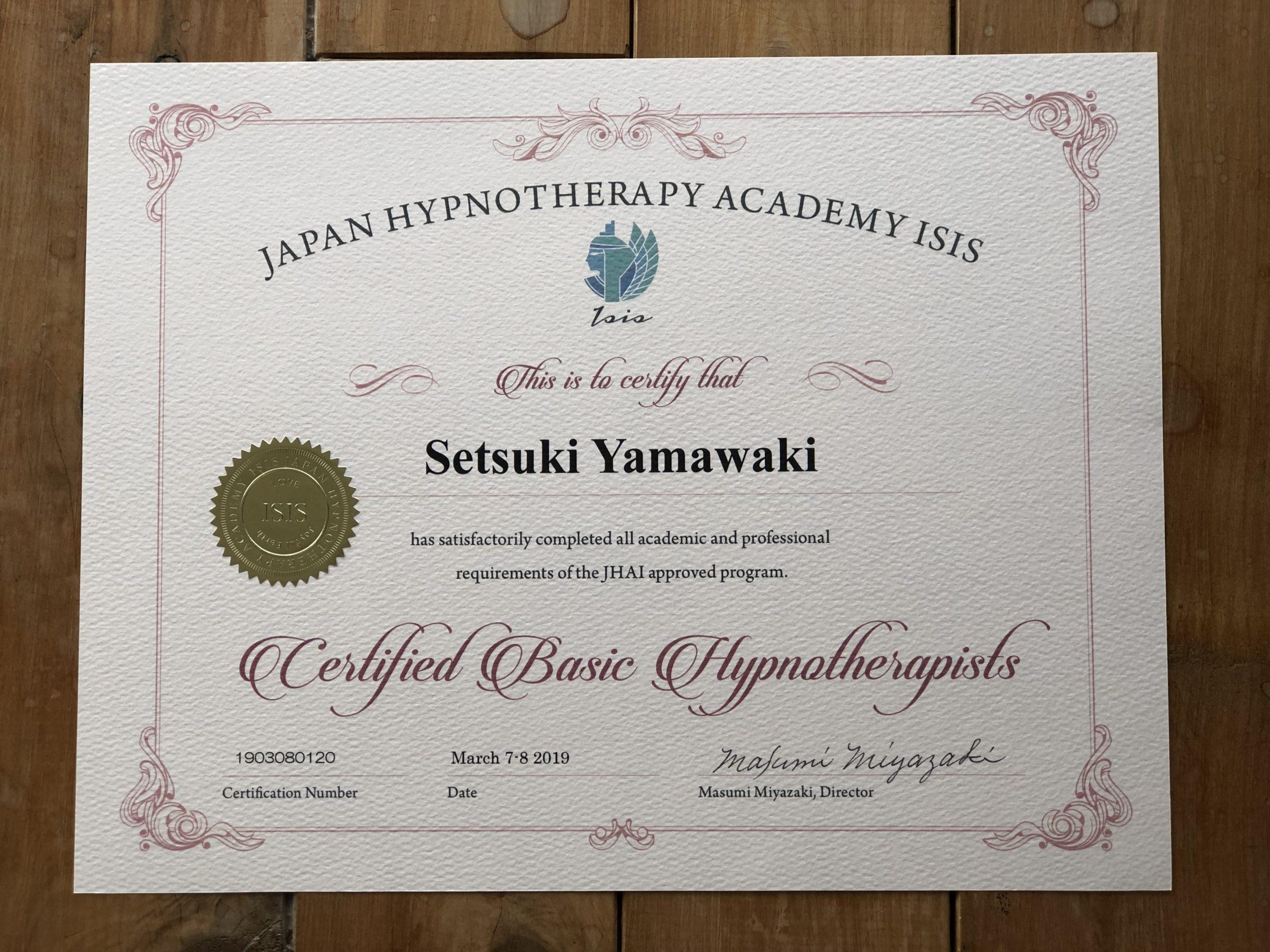 ヒプノセラピー基礎講座修了